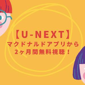 【U-NEXT】マクドナルドアプリから2ヶ月間無料視聴!