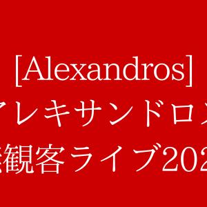 【アレキサンドロス無観客ライブ2020】生ネット配信のお得な視聴方法!最大1100円割引