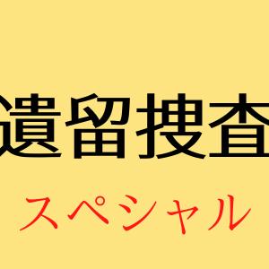 ドラマ【遺留捜査スペシャル2020】再放送や見逃し配信動画を無料視聴する方法!