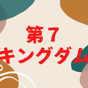 【第7キングダム】見逃し配信動画の無料視聴方法!!