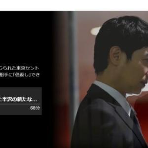 続編【半沢直樹2】最終回の公式見逃し動画配信を無料視聴する方法!