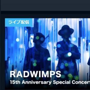 RADWIMPS(ラッドウィンプス)オンラインライブの見逃し配信アーカイブ視聴方法!