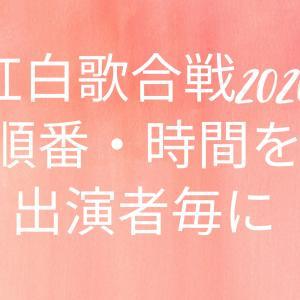 【紅白歌合戦2020】順番と時間を出演者ごとに紹介!