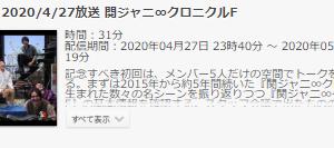 ベストアーティスト2020【関ジャニ∞】順番や時間は?動画視聴方法を調査!