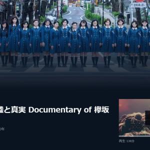 【坂道テレビ2021】再放送や見逃し配信フル動画の視聴方法について!第三弾が放送!