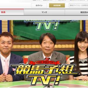 宝塚記念のネットライブ中継をスマホでリアルタイム観戦する方法!