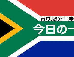 洋傑の個人的展望(南アフリカ政策金利発表後のランド円推移)