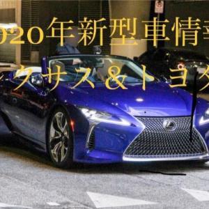 2020年にモデルチェンジされる新型車情報【レクサス&トヨタ】最新版