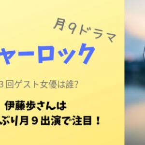 『シャーロック』第3話ゲスト女優は月9ドラマ13年ぶりの伊藤歩!
