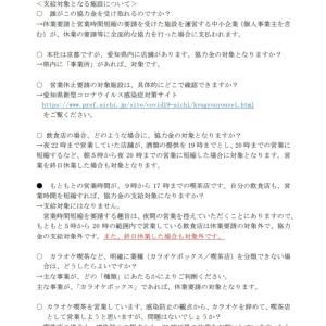 愛知県休業補償「よくある質問」追加されました