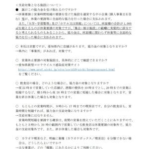 愛知県休業補償「よくある質問」4月20日更新