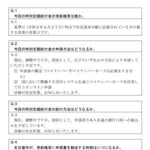 特別定額給付金(名古屋市内)