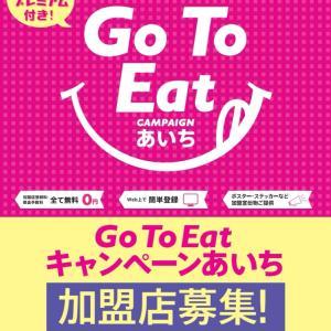愛知県でgotoイートの参加店舗の募集が始まりました