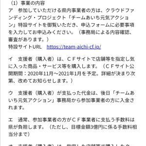 愛知県クラウドファンディングをご活用ください