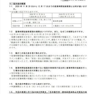 愛知県感染防止対策協力金「よくある質問」