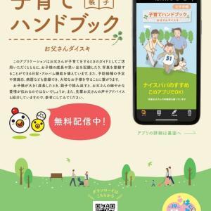 子育てハンドブック「お父さんダイスキ」アプリ