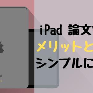 iPadによる学術論文管理-導入メリットと方法をシンプルに解説!-