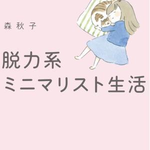 森秋子さんの『脱力系ミニマリスト生活』を読んで出会った自分の本当の欲望と、わたしがミニマリストになったきっかけ。