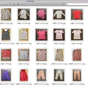 服の管理をパソコンでする超簡単な方法:ソフト不要(服の整理5)