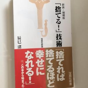 辰巳渚著『「捨てる!」技術』:今さらブックレビュー。