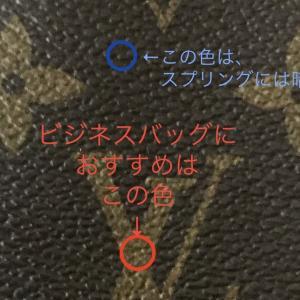 ビジネス用のバッグの色のおすすめは?(服選びの方法)。