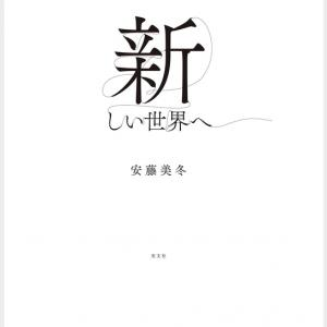 「おそれ」に向き合う本:安藤美冬さんの『新しい世界へ』の感想。
