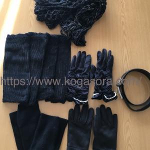 黒い服の断捨離スタート。脱黒服系ミニマリスト目指して、冬の小物類を処分した結果。