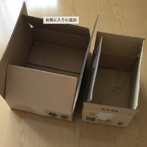 【収納の断捨離】ダンボール箱を捨てるのは運気アップにおすすめ!-プチ全捨離の実践1