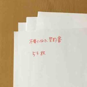 書類の断捨離7つの処分方法。(ついに3000個まで捨てた結果。:いらないもの1000個捨てるチャレンジ3回目その10)。