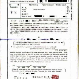 外国人登録、登録証、在留カード