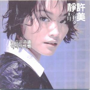 許美静「遺憾」1996(上華)CD