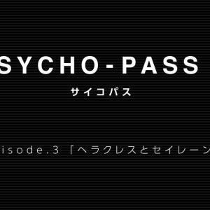 テレビアニメ『PSYCHO-PASS サイコパス 3』【第3話感想】常守朱は人殺し!?そして、慎導灼とイグナトフの衝撃的な関係が明らかに!