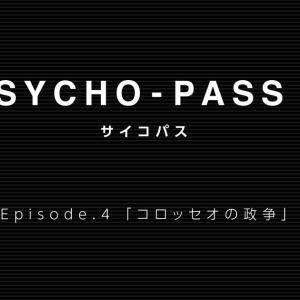 テレビアニメ『PSYCHO-PASS サイコパス 3』【第4話感想】入江と廿六木が躍動!そして、慎導灼と小宮カリナが急接近!