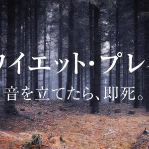 アマゾンプライムで鑑賞!映画『クワイエット・プレイス』【ネタバレ感想】緊張感はあるけど惜しいホラー映画。