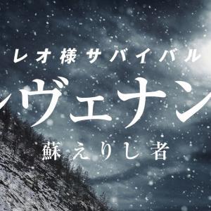 映画『レヴェナント  蘇えりし者』【ネタバレ感想】レオ様の壮絶サバイバル劇!生きる勇気をもらえる傑作!
