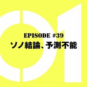 仮面ライダーゼロワン【第39話感想】本当に衛星ゼアはアークに乗っ取られたのか?