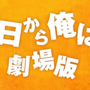 映画『今日から俺は!! 劇場版』【ネタバレ感想】賀来賢人主演!古き良きツッパリたちのハイスクールコメディ!