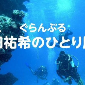 映画『ぐらんぶる』【ネタバレ感想】与田祐希のひとり勝ち!素敵な青春ダイビング映画でしたよ。