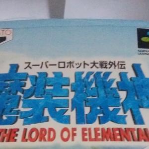 スーパーロボット大戦外伝 魔装機神 THE LORD OF ELEMENTAL