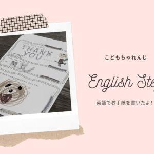 こどもちゃれんじイングリッシュ口コミ◆年中クラス5月号は英語でお手紙!