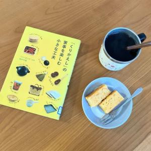 おうち*の田中千恵さんの本に偶然出会う