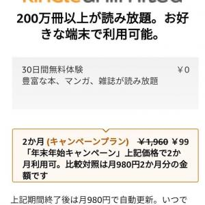 *amazon【Kindole Unlimited】年末年始キャンペーン(2か月99円)に申し込みました!