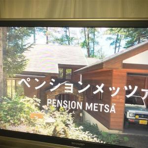 """小林聡美主演""""ペンションメッツァ""""確実にハマります。"""