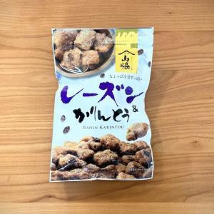 """スーパーで見つけた『レーズン&かりんとう』かりんとう一筋""""山脇製菓"""""""