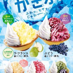 コメダかき氷