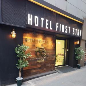 11月 新しいホテルファーストステイイーグルオウルに泊まったど〜