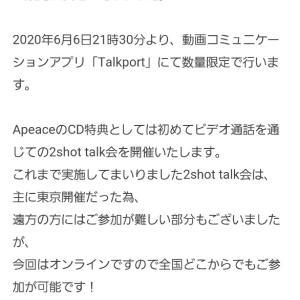6月20日21日 Apeace オンライン2shot talk会