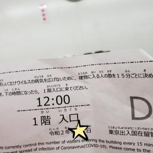 東京出入国在留管理庁(旧入国管理局)へ行ってきたどー!
