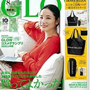 GLOW 2020年 8月号を買ったど〜♡♡
