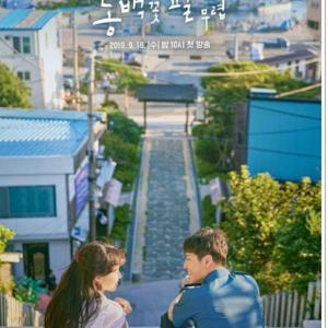 2020年前半期 韓国ドラマベスト3を勝手に語る〜